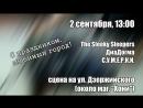 Концерт ко дню города (promo)