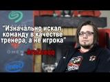 Интервью с ArsZeeqq'ом, тренером Team Empire.