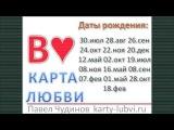 Карта любви Валет черви. Даты рождения 30 июля,  28 августа, 26 сентября, 24 октября, 22 ноября,