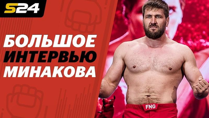 Минаков – про запросы Харитонова, Bellator и бое с А. Емельяненко   Sport24