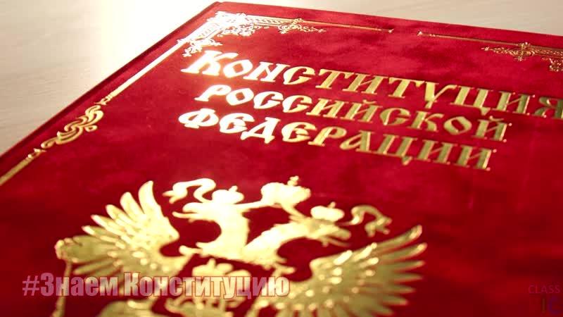 Росгвардия: акция Знаем Конституцию