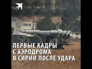 Первые кадры с аэродрома в Сирии после удара