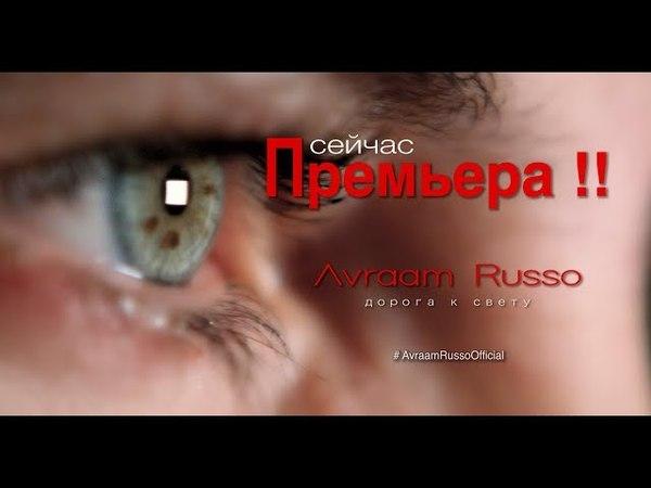 Авраам Руссо - Дорога к свету (Премьера клипа, 2018)