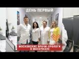 Московские урологи в Махачкале: день первый