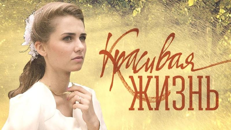 Красивая жизнь Все серии подряд 2014 Мелодрама @ Русские сериалы смотреть онлайн без регистрации