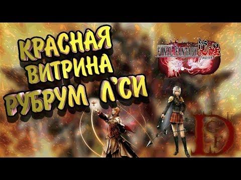 красный персонаж рубрум л'си / FINAL FANTASY: Awakening / Пробуждение