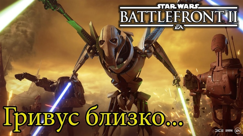 Гривус близко... [Star Wars Battlefront 2]