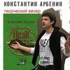 25 января Константин Арбенин в Москве! Презентац