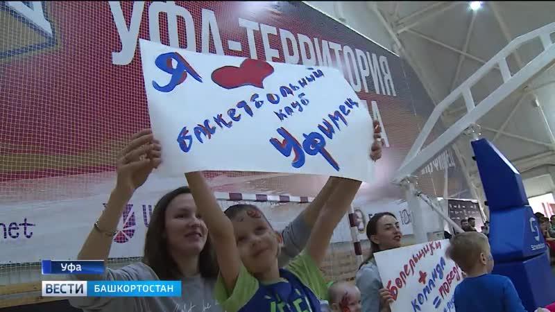 Россия-24. Баскетбольный клуб «Уфимец» провёл «День болельщика»