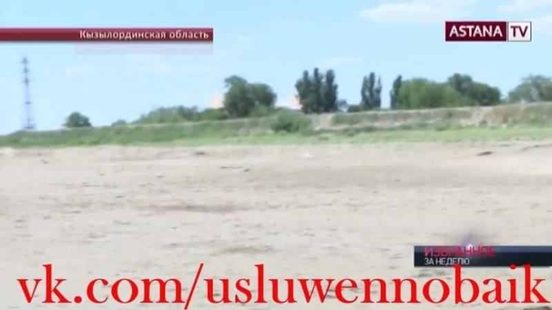 Маловодье в Сырь-Дарье(vk.com/usluwennobaik)