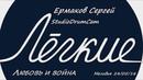 Ермаков СергейЛегкие-Любовь и война