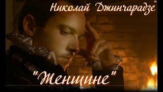 Какие мудрые слова! ЖЕНЩИНЕ - Николай Джинчарадзе