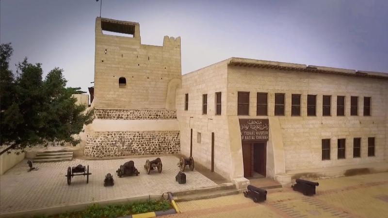 Welcome to the National Museum of Ras Al Khaimah - Arabic/English