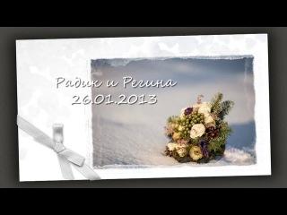 Свадьба Радика и Регины 26.01.2013