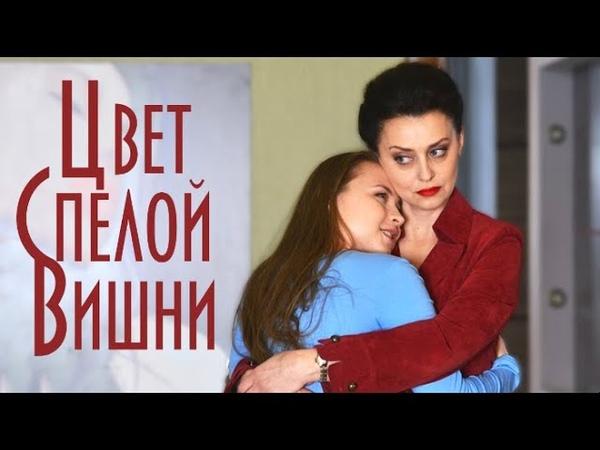 Цвет спелой вишни Фильм 2017 Мелодрама @ Русские сериалы