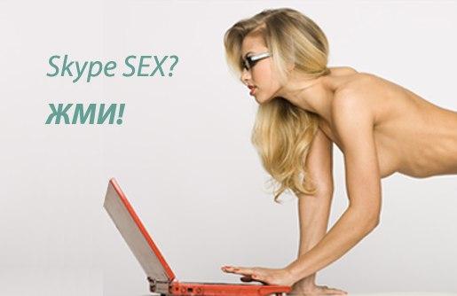 sex знакомства по skype