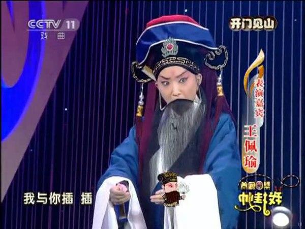 京剧《游龙戏凤》选段 军爷做事理太差 王珮瑜 刘铮