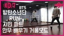 방탄소년단 런 안무 배우기 BTS RUN DANCE TUTORIAL MIRRORED