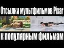 Отсылки мультфильмов Pixar к знаменитым фильмам
