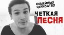 Улица Соколов (Юрий Николаенко) - Песня о семейных ценностях