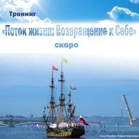 6-8 июня .Поток жизни: Возвращение к Себе СПб