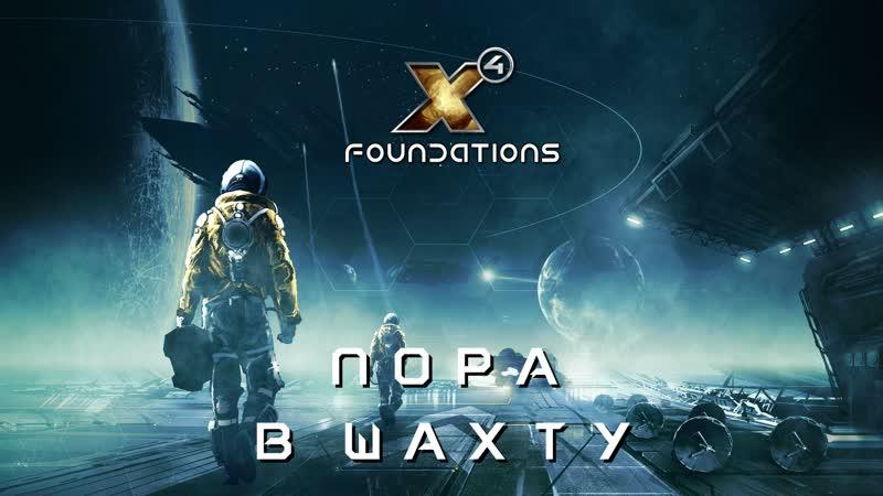 X4 FOUNDATIONS 7 - Пора в шахту о_О [RU/EN]