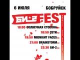 Би-2 Fest — 6 июля!