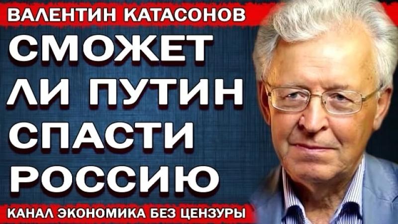 Валентин Катасонов Россия находится под внешним управлением