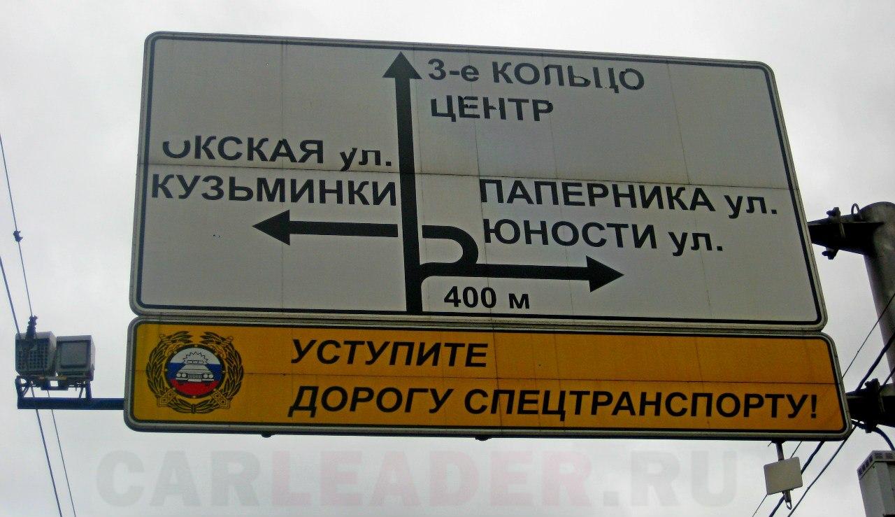 Камера ГИБДД у м. Рязанский проспект