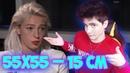 55x55 – 15 СМ (feat. Настя Ивлеева) Реакция | 55x55 | Реакция на 55x55 – 15 СМ