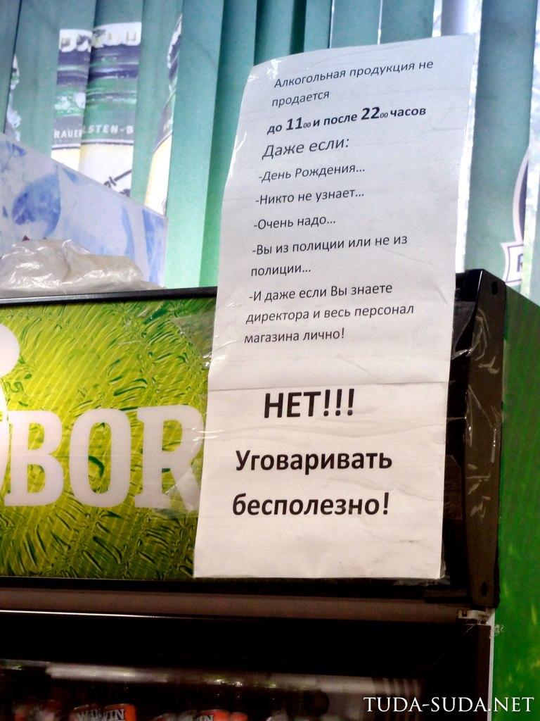 Запреты в Краснодаре