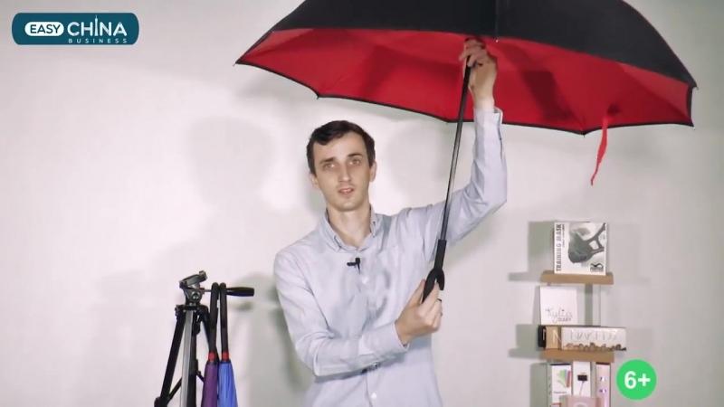 Зонт наоборот,обзор популярной новинки » Freewka.com - Смотреть онлайн в хорощем качестве