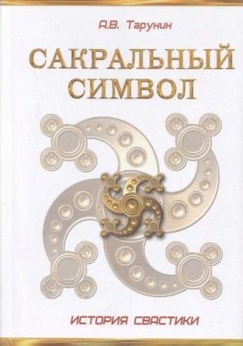 Свастика - история сокрального символа.
