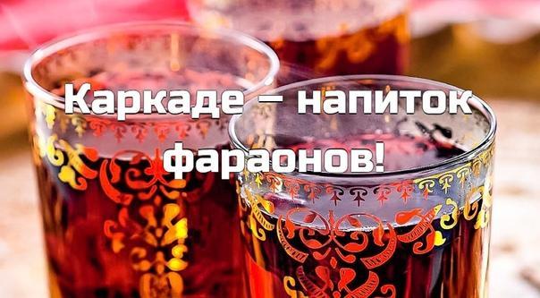 Каркаде  напиток фараонов! Этот целебный чай способен улучшить зрение и не только...