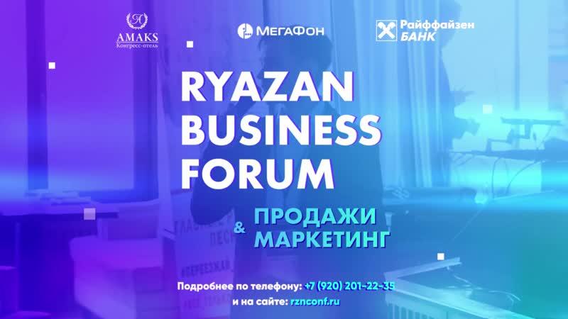 2019 RYAZAN BUSINESS FORUM