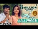Majnu Video Songs Kallumoosi Full Video Song Nani Anu Immanuel Gopi Sunder