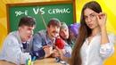 Школа Тогда VS Школа Сейчас