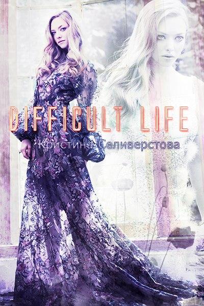 Difficult life. Кристина Селиверстова