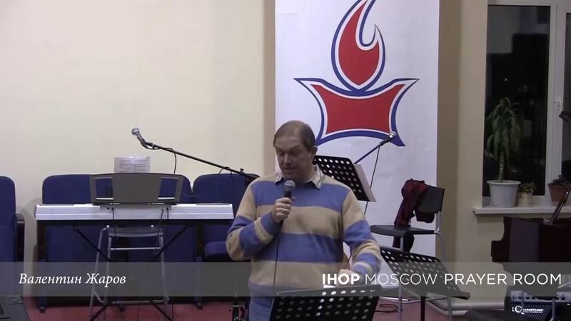 Послание Украшение вместо пепла - Укрепление внутреннего человека IHOP-Moscow
