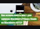 Как использовать жест для запуска BlackBerry Privacy Shade на BlackBerry KEY2?