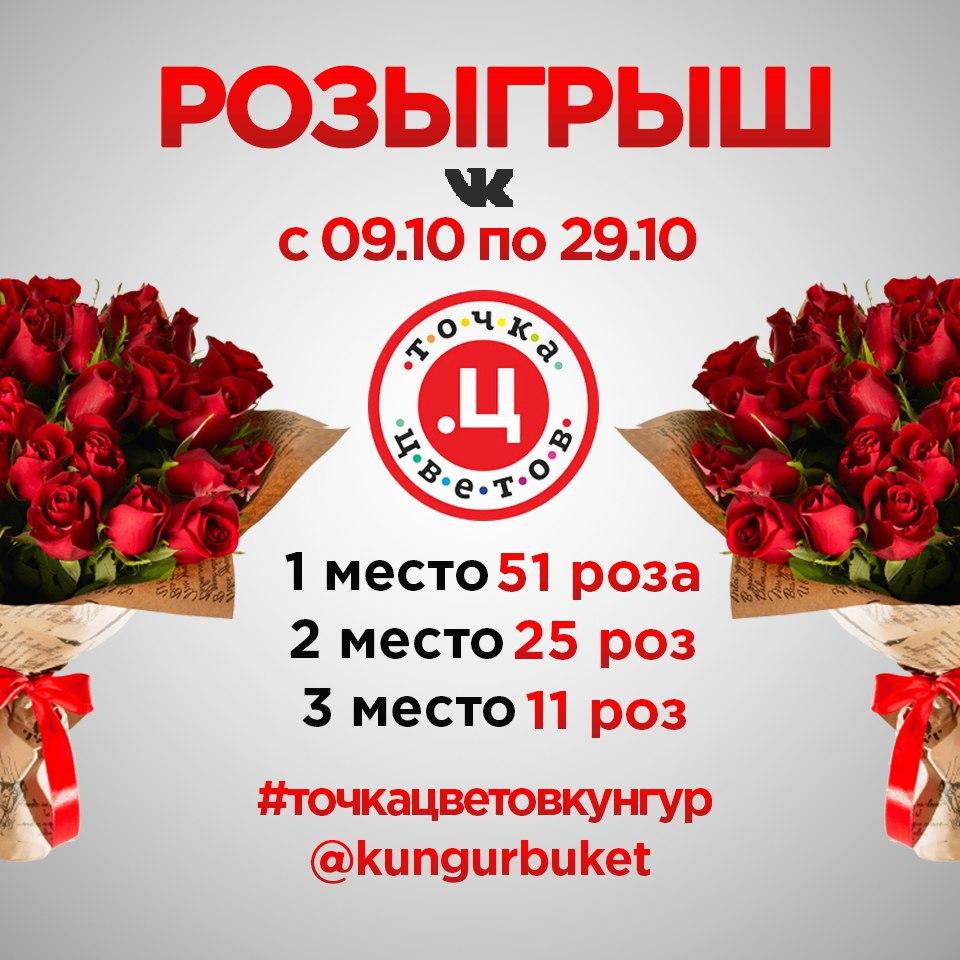 Купить букет, букет цветов розыгрыш