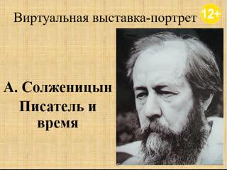 Солженицын. Писатель и время