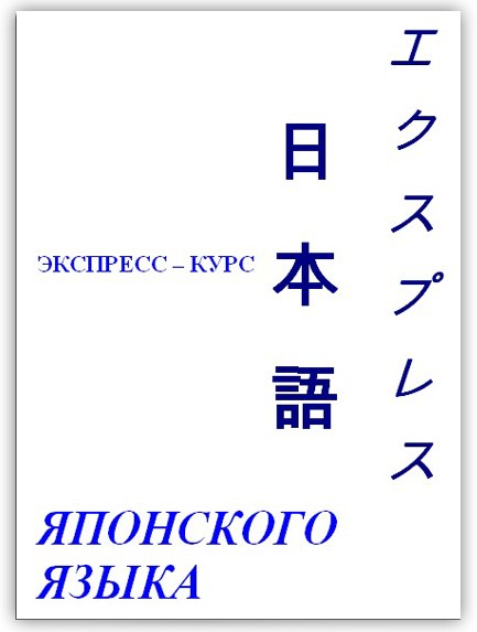Учебники Японского Языка Для Начинающих