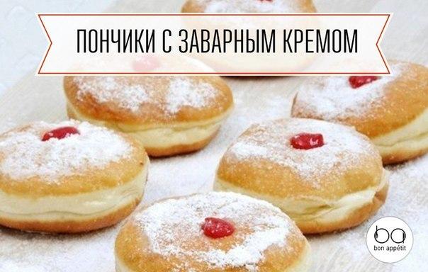 Пончики с заварным кремом