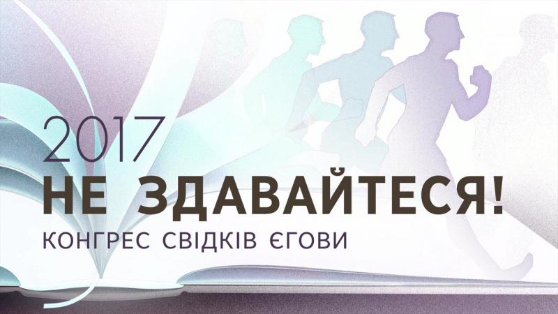 Регіональний конгрес Свідків Єгови 2017