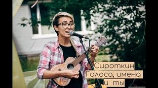 Darya Pikhnova - голоса (Sergei Sirotkin ukulele cover)