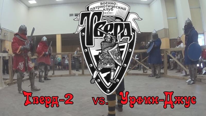 Тур3. Бой1. Тверд-2 vs. Урфин-Джус. Ежегодый турнир ВПК Тверд