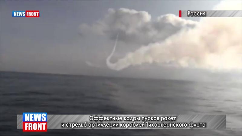 Эффектные кадры пусков ракет и стрельб артиллерии кораблей Тихоокеанского флота