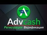 Адва кеш Регистрация Верификация Advcash Advanced Cash #MABIN #TarasevichSV