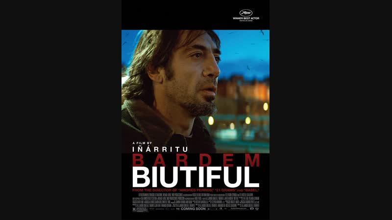 Бьютифул Biutiful 2010 Мексика Испания
